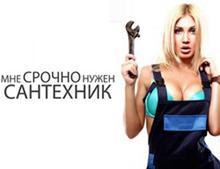 yfa.v-sa.ru Статьи на тему: услуги сантехников в Уфе